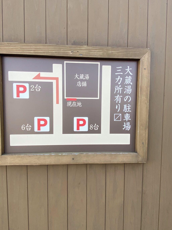 駐車場の案内です